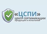 Центр Сертификации продукции и испытаний 2